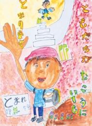 仙台市立向陽台小学校 1年 佐野 大河