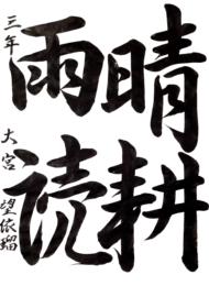 川崎町立川崎中学校 3年 大宮 望依瑠