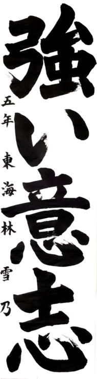 仙台市立八乙女小学校 5年 東海林 雪乃
