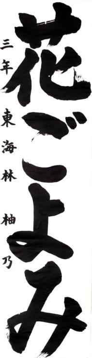 仙台市立八乙女小学校 3年 東海林 柚乃