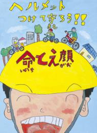 加美町立中新田小学校 3年 吉岡  佑一郎