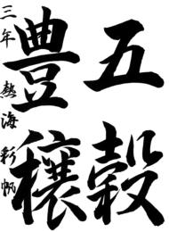 仙台市立南中山中学校 3年 熱海  彩帆