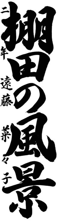 富谷市立東向陽台中学校 2年 遠藤  菜々子