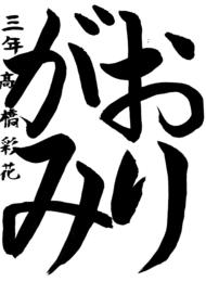 登米市立佐沼小学校 3年 髙橋  彩花