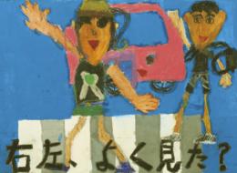 仙台市立寺岡小学校 2年 石ケ森  成美