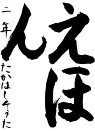 仙台市立大和小学校 2年 髙橋  壮汰