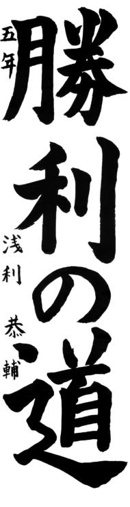 仙台市立上杉山通小学校 5年 浅利 恭輔