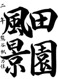 登米市立中田中学校 2年 熊谷 帆乃佳