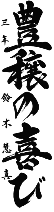 仙台市立第一中学校 3年 鈴木 慧真