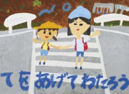 石巻市立鹿又小学校 1年 加藤 綺夏