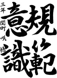 仙台市立折立中学校 3年 関町 咲穂