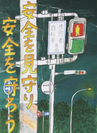 石巻市立須江小学校 6年 大森 悠華