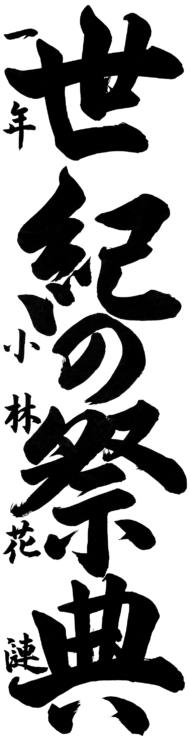 富谷市立東向陽台中学校 1年 小林 花漣